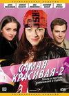 Купить Самая красивая2 в нашем интернет магазине dvd cd дисков 1000000-dvd-cd.ru