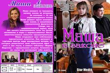 Купить Маша в законе в нашем интернет магазине dvd cd дисков 1000000-dvd-cd.ru