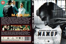 Купить Мажор в нашем интернет магазине dvd cd дисков 1000000-dvd-cd.ru