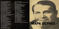 Купить Марк Бернес - 3 альбома в нашем интернет магазине dvd cd дисков 1000000-dvd-cd.ru