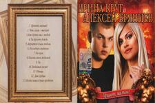 Купить Ирина Круг & Алексей Брянцев - 2 СD в нашем интернет магазине dvd cd дисков 1000000-dvd-cd.ru
