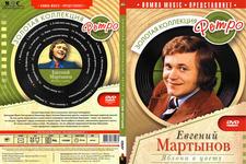 Купить Евгений Мартынов - Яблони в цвету в нашем интернет магазине dvd cd дисков 1000000-dvd-cd.ru