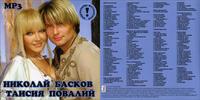 Купить Николай Басков и Таисия Повалий в нашем интернет магазине dvd cd дисков 1000000-dvd-cd.ru