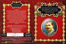Купить В.И. Чапаев в нашем интернет магазине dvd cd дисков 1000000-dvd-cd.ru