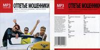 Купить Отпетые Мошенники в нашем интернет магазине dvd cd дисков 1000000-dvd-cd.ru