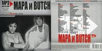 Купить Мара и Butch в нашем интернет магазине dvd cd дисков 1000000-dvd-cd.ru