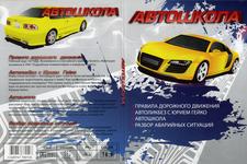 Купить Автошкола в нашем интернет магазине dvd cd дисков 1000000-dvd-cd.ru